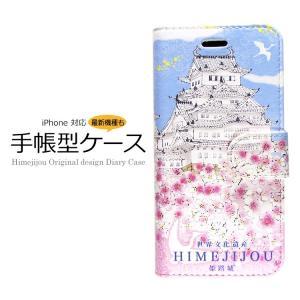 iPhoneX iPhone8 iPhone7 手帳型 ケー...