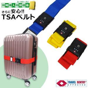 ※こちらは、対象商品(スーツケース)と同時購入ページです※  安心・安全旅行の為の必需品 自分のスー...