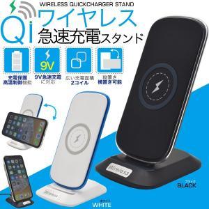 Qi対応スマホを置くだけで充電ができる、Qi対応ワイヤレス急速充電スタンド  5V-1Aだけではなく...