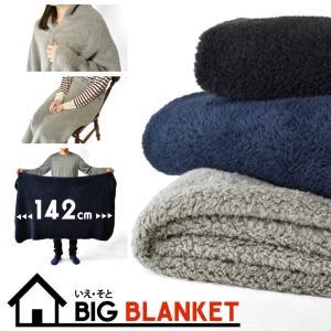 ブランケット ボアフリース 着る毛布 あったか ルームウエア 防寒 毛布 ひざ掛け メンズ セール mensの画像