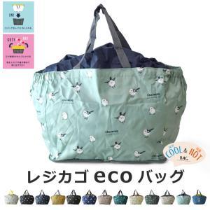エコの観点から人気のレジかごバッグが新登場!レジかごに被せるだけのお手軽さが人気のバッグです。さらに...