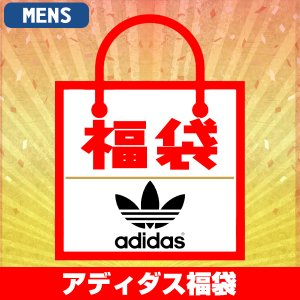 【アディダス海外モデル福袋】アウター&Tシャツの合計2点で12800円     注意事項※ご注文前に...