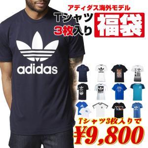 アディダス 福袋 メンズ Tシャツ3点で9800円 アディダス オリジナルス 大きいサイズ