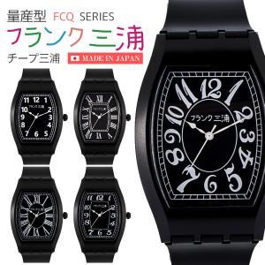 量産型フランク三浦 腕時計 チープ三浦 チープミウラ 誕生日プレゼント 贈り物 トノー型|aruim
