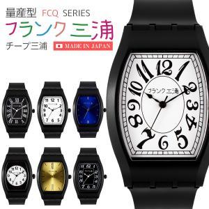 量産型フランク三浦 腕時計 チープ三浦 チープミウラ 誕生日プレゼント 贈り物 トノー型 チプカシ|aruim