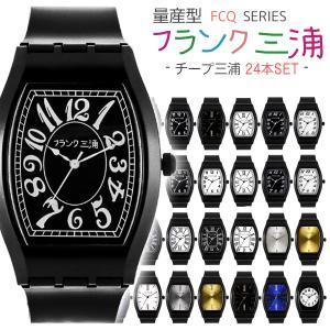 量産型フランク三浦 腕時計 24本セット チープ三浦 チープミウラ 誕生日プレゼント 贈り物 トノー型|aruim