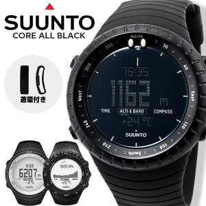 スント SUUNTO オールブラック コア SS014279010 SS016636000 SS014809000 メンズ レディース 腕時計