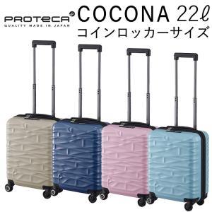 プロテカ ココナ Proteca COCONA ハードスーツケース 機内持込み 3年保証 22L Sサイズ 日本製 国内旅行 短期旅行 ACE arukikata-travel