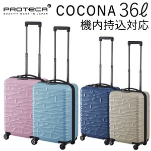 プロテカ ココナ Proteca COCONA ハードスーツケース 機内持込み 3年保証 36L Sサイズ 日本製 国内旅行 短期旅行 ACE arukikata-travel