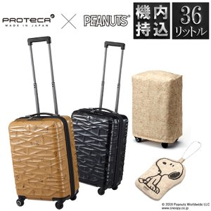 Proteca プロテカ ココナ ピーナッツエディション ACE スーツケース 36L 機内持ち込み キャスターストッパー 4輪 修学旅行 スヌーピー arukikata-travel