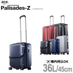 エース スーツケース 小型 Sサイズ 機内持ち込み 1泊-3泊 ファスナー パリセイドZ 45cm 36L フロントポケット 05581 arukikata-travel