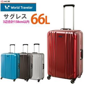 ACE World Traveler エース ワールドトラベラー サグレス 66L 06062|arukikata-travel