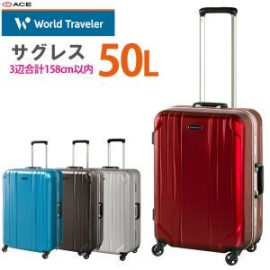 ACE World Traveler エース ワールドトラベラー サグレス 50L 06064|arukikata-travel