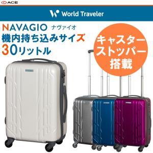 エース ワールドトラベラー スーツケース ナヴァイオ 機内持込対応 47cm 06151|arukikata-travel