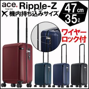 エース スーツケース リップルZ 機内持ち込み対応 47cm 防犯 キャスターストッパー ワイヤーロック 06241 arukikata-travel