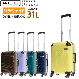 ACE DESIGNED BY ACE IN JAPAN エース パラヴァイド 31L 06296 フレームタイプ スーツケース 機内持込サイズ|arukikata-travel