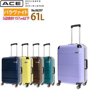ACE DESIGNED BY ACE IN JAPAN エース パラヴァイド 61L 06297 フレームタイプ スーツケース|arukikata-travel