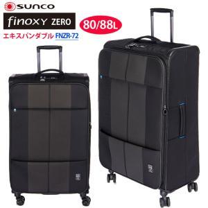 SUNCO サンコー Finoxy-ZERO 80L-88L エキスパンダブル機能搭載 FNZR-72|arukikata-travel