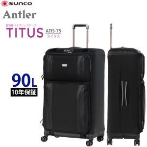 サンコー アントラー タイタス ソフトキャリー 75cm 90L ATIS-75 SUNCO ANTLER TITUS|arukikata-travel