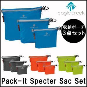 イーグルクリーク パックイットスペクターサック セット 3サイズセット 収納ケース 11862097|arukikata-travel