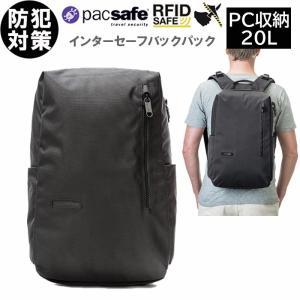 パックセーフ インターセーフバックパック 防犯機能 ビジネスバッグ リュック 12970194 arukikata-travel