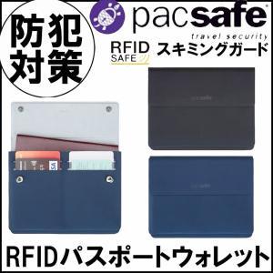 パックセーフ RFIDパスポートウォレット  スキミングガード 防犯ケース パスポートケース 12970205 arukikata-travel