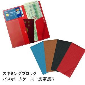 トラベルパスポートケース スキミングブロック 皮革調R arukikata-travel