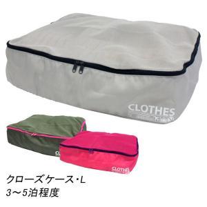 トラベル クローズケース Lサイズ|arukikata-travel