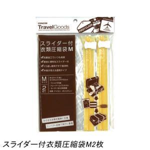 コンサイス スライダー付き圧縮袋 Mサイズ 2枚入り|arukikata-travel