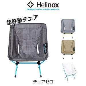 ・ブランド:Herinox/ヘリノックス ・商品名:Chiar Zero/チェアワン ゼロ ・品番:...