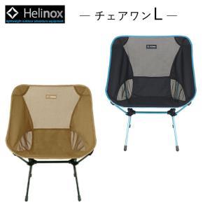 ヘリノックス チェアワン L Helinox Chair One L アウトドア 折りたたみ キャン...
