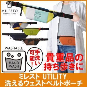 ミレスト UTILITY 洗えるウエストポーチ 貴重品管理 MLS448|arukikata-travel