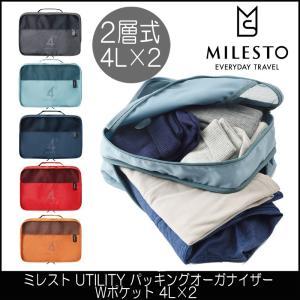 ミレスト UTILITY パッキングオーガナイザーWポケット 4L×2 収納ケース 2気室 旅行 MLS530|arukikata-travel