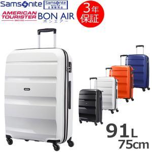 サムソナイト アメリカンツーリスター スーツケース 大型 Lサイズ ファスナー1週間 3年保証 BON AIR ボンエアー 75cm 91L 85A*003|arukikata-travel