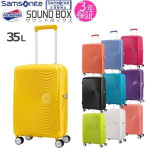 サムソナイト アメリカンツーリスター スーツケース 機内持ち込み 小型 Sサイズ サウンドボックス 55cm エキスパンダブル 32G*001 arukikata-travel