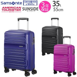 サムソナイト アメリカンツーリスター スーツケース 機内持ち込み 軽量 小型 Sサイズ 1泊 2泊 ファスナー 保証 サンサイド 55cm 35L 51G*004 arukikata-travel