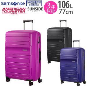 サムソナイト アメリカンツーリスター スーツケース Lサイズ ファスナー 保証 サンサイド 77cm 106L 51G*003|arukikata-travel