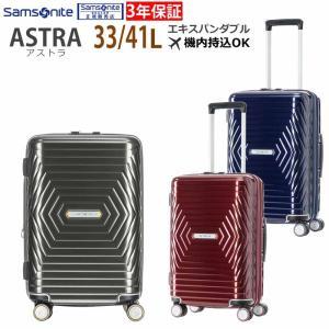 サムソナイト Samsonite スーツケース 機内持込み Astra Spinner 55 アストラ 33L-41L エキスパンダブル DY2*001 arukikata-travel