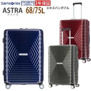・ブランド:Samsonite/サムソナイト ・商品名:ASTRA/アストラ スピナー68 EXP ...
