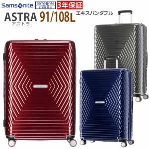サムソナイト Samsonite スーツケース Astra Spinner 76 アストラ 91L-108L エキスパンダブル DY2*003 arukikata-travel
