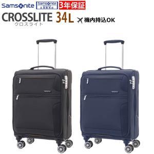 サムソナイト Samsonite ソフトキャリー 機内持込み Crosslite Spinner55 クロスライト 55cm 34L メーカー保証付 AP5*001 スピナー55 arukikata-travel
