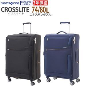サムソナイト Samsonite ソフトキャリー エキスパンダブル Crosslite Spinner66 EXP クロスライト 74L/80L メーカー保証付 AP5*002 arukikata-travel