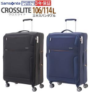 サムソナイト Samsonite ソフトキャリー エキスパンダブル Crosslite Spinner76 EXP クロスライト 106L/114L メーカー保証付 AP5*003 arukikata-travel
