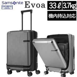 サムソナイト エヴォア Evoa スーツケース ハードケース 55cm 33L 10年保証 機内持込み フロントオープン TSAロック 海外旅行 arukikata-travel