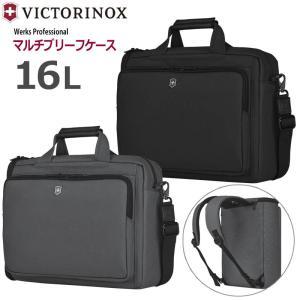ビクトリノックス ワークスプロフェッショナル マルチブリーフケース 607238 607237 VICTRINOX arukikata-travel