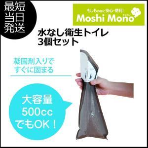 モシモノ 水なし衛生トイレ 3個セット 携帯トイレ CCR-1202T|arukikata-travel