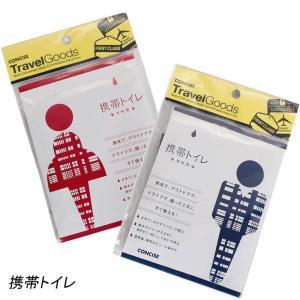 携帯トイレ|arukikata-travel
