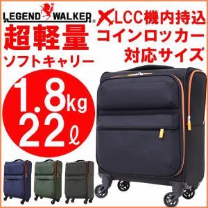 レジェンドウォーカー ソフトキャリーバッグ 小型 SSサイズ 軽量  4043 39cm 22L 4043-39|arukikata-travel