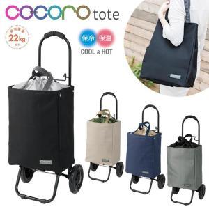 cocoro ココロ ショッピングトートカート ショッピングカート トート 22Lの商品画像|ナビ