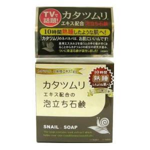 カタツムリエキス配合の泡立ち石鹸|arumall